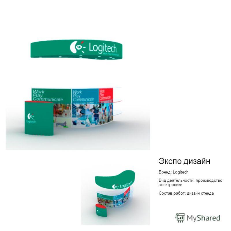 Экспо дизайн Бренд: Logitech Вид деятельности: производство электроники Состав работ: дизайн стенда