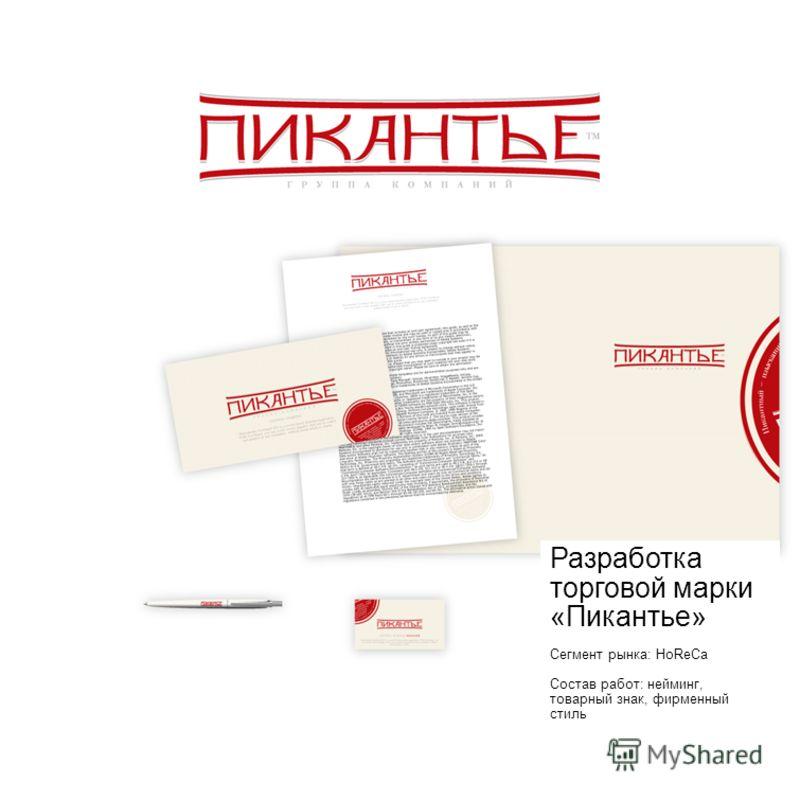 Разработка торговой марки «Пикантье» Сегмент рынка: HoReCa Состав работ: нейминг, товарный знак, фирменный стиль