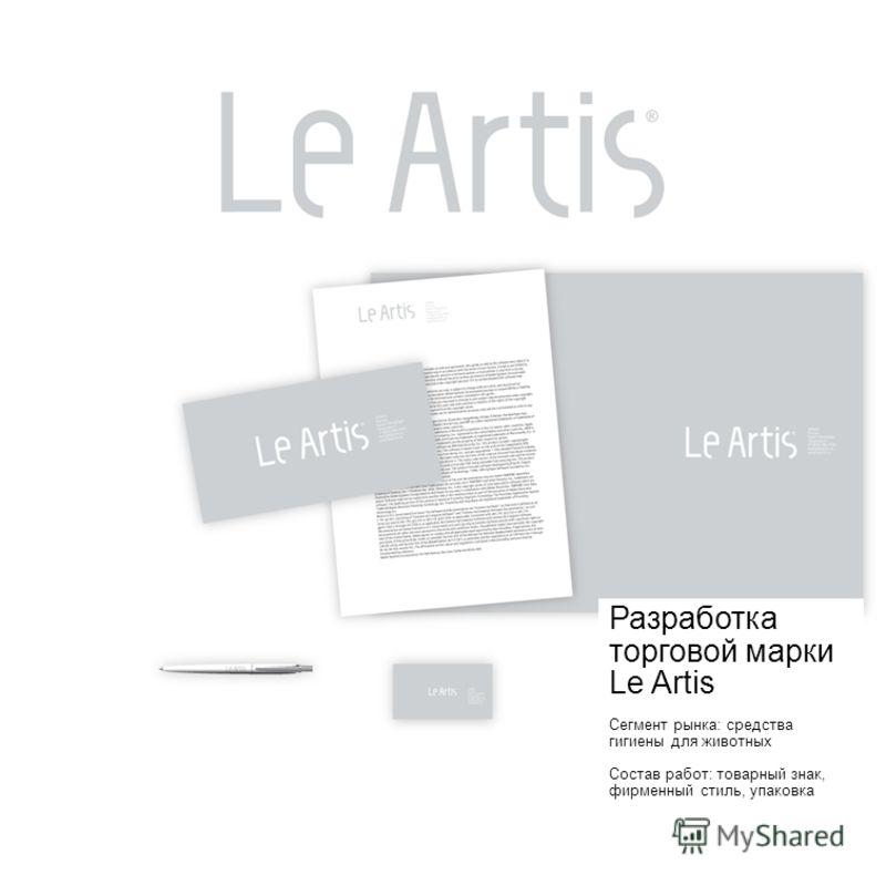 Разработка торговой марки Le Artis Сегмент рынка: средства гигиены для животных Состав работ: товарный знак, фирменный стиль, упаковка