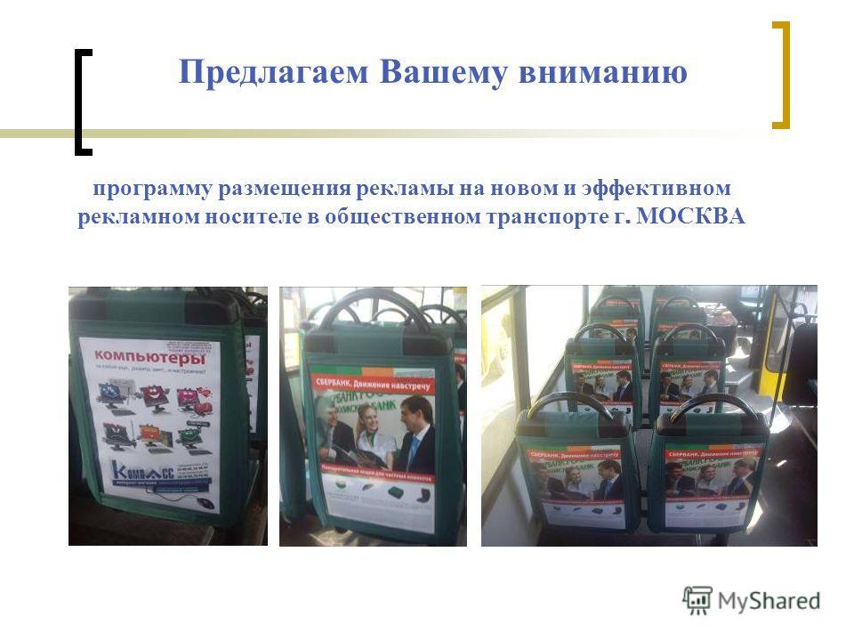 программу размещения рекламы на новом и эффективном рекламном носителе в общественном транспорте г. МОСКВА Предлагаем Вашему вниманию