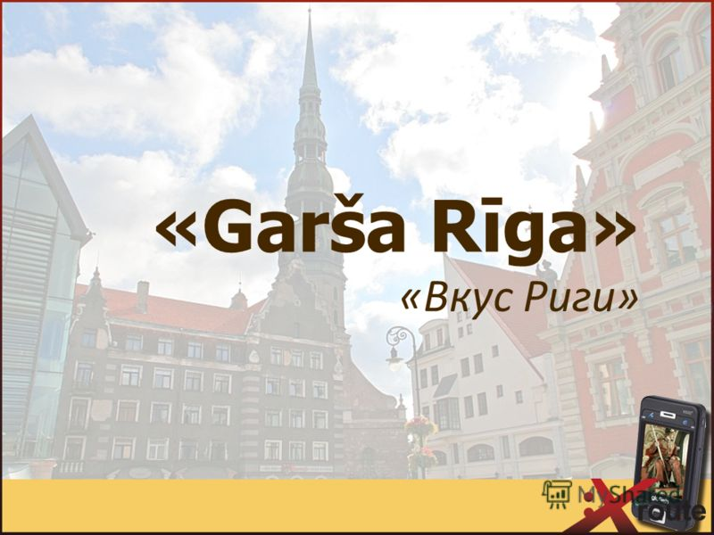 «Garša Rīga» «Вкус Риги»