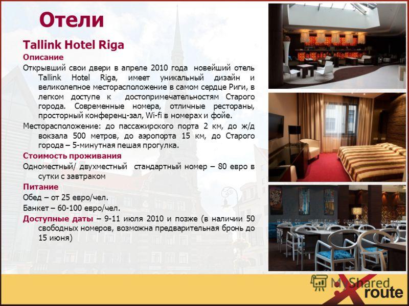 Отели Tallink Hotel Riga Описание Открывший свои двери в апреле 2010 года новейший отель Tallink Hotel Riga, имеет уникальный дизайн и великолепное месторасположение в самом сердце Риги, в легком доступе к достопримечательностям Старого города. Совре