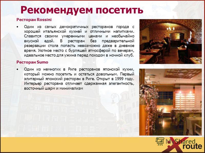 Рекомендуем посетить Ресторан Rossini Oдин из самых демократичных ресторанов города с хорошей итальянской кухней и отличными напитками. Cлавится своими умеренными ценами и необычайно вкусной едой. В ресторан без предварительной резервации стола попас