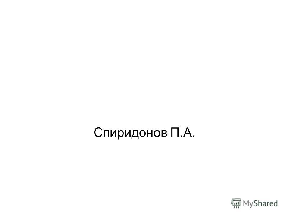 Спиридонов П.А.