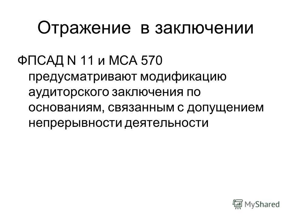 Отражение в заключении ФПСАД N 11 и МСА 570 предусматривают модификацию аудиторского заключения по основаниям, связанным с допущением непрерывности деятельности