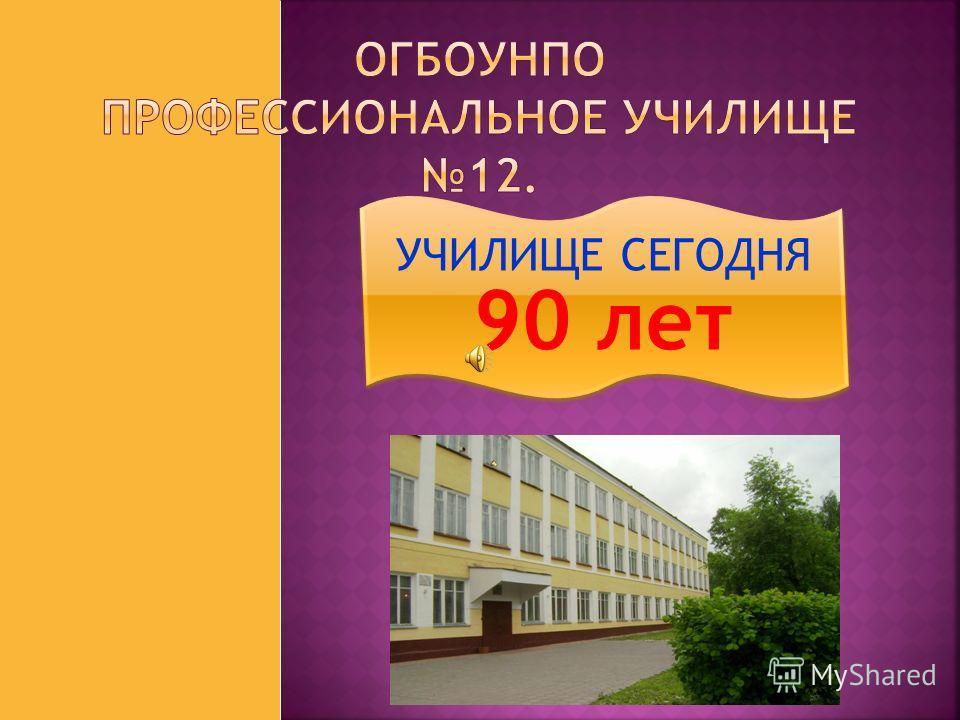 УЧИЛИЩЕ СЕГОДНЯ 90 лет УЧИЛИЩЕ СЕГОДНЯ 90 лет