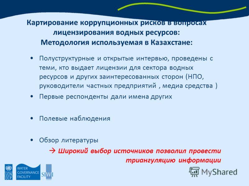 Картирование коррупционных рисков в вопросах лицензирования водных ресурсов: Методология используемая в Казахстане: Полуструктурные и открытые интервью, проведены с теми, кто выдает лицензии для сектора водных ресурсов и других заинтересованных сторо