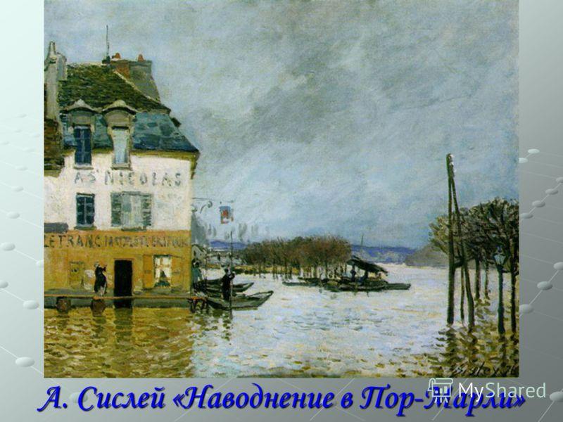 А. Сислей «Наводнение в Пор-Марли»