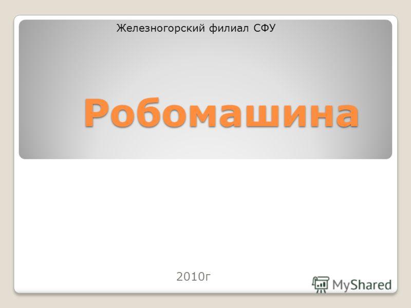 Робомашина Железногорский филиал СФУ 2010г