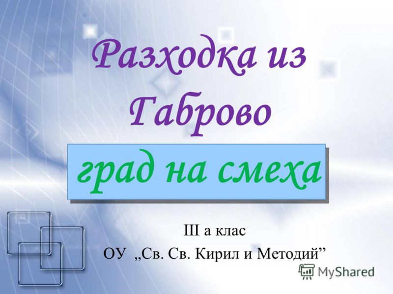Разходка из Габрово град на смеха III a клас ОУ Св. Св. Кирил и Методий