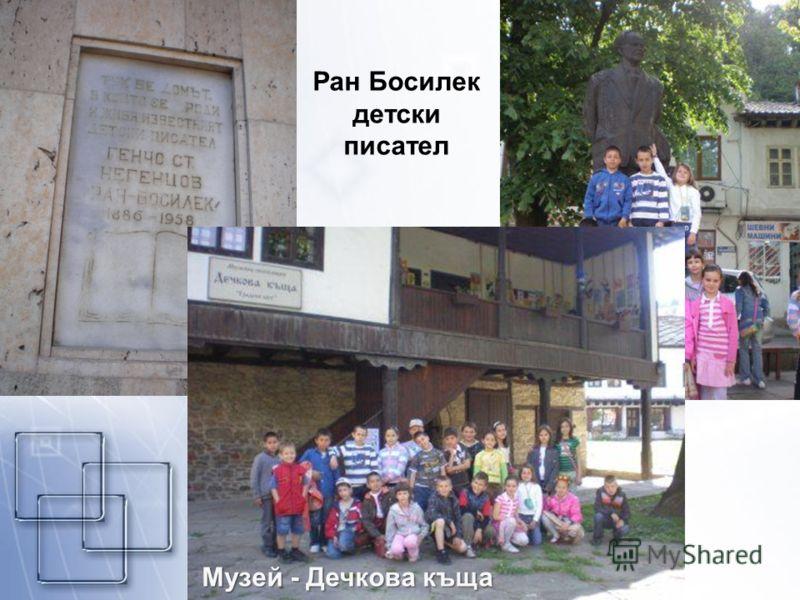 Ран Босилек детски писател Музей - Дечкова къща