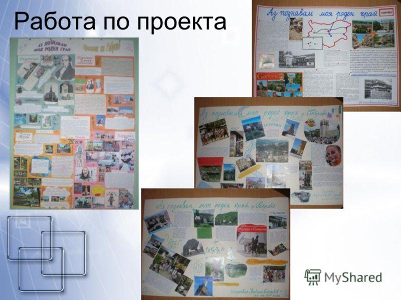 Работа по проекта