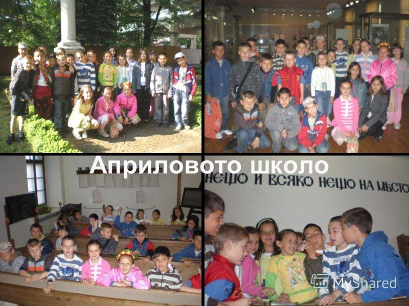 Априловото школо