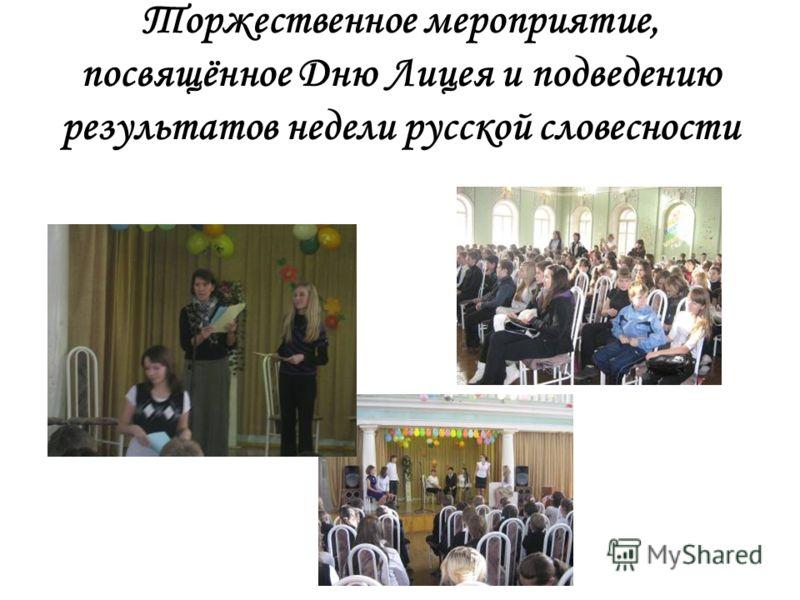 Торжественное мероприятие, посвящённое Дню Лицея и подведению результатов недели русской словесности