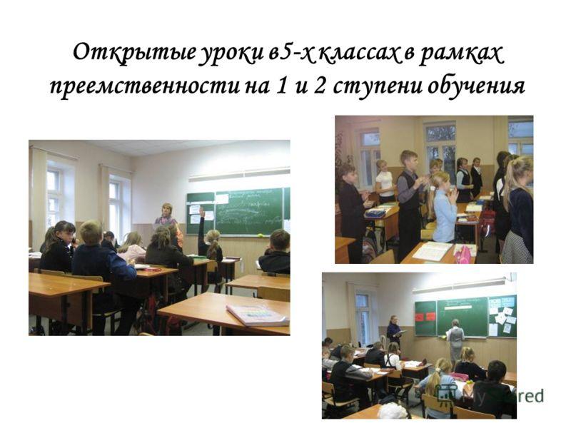 Открытые уроки в5-х классах в рамках преемственности на 1 и 2 ступени обучения