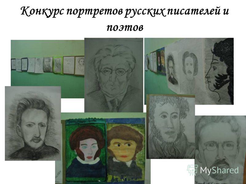 Конкурс портретов русских писателей и поэтов