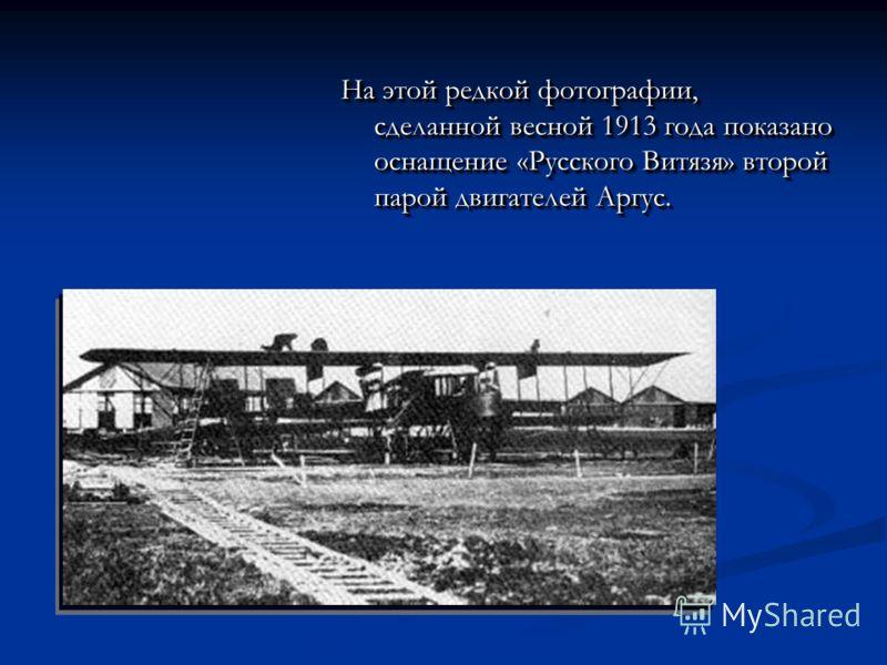 На этой редкой фотографии, сделанной весной 1913 года показано оснащение «Русского Витязя» второй парой двигателей Аргус. На этой редкой фотографии, сделанной весной 1913 года показано оснащение «Русского Витязя» второй парой двигателей Аргус.