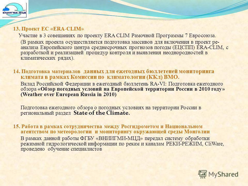 13. Проект ЕС «ERA-CLIM» Участие в 3 совещаниях по проекту ERA CLIM Рамочной Программы 7 Евросоюза. (В рамках проекта осуществляется подготовка массивов для включения в проект ре- анализа Европейского центра среднесрочных прогнозов погоды (ЕЦСПП) ERA