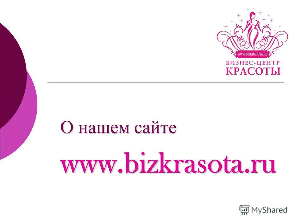 О нашем сайте www.bizkrasota.ru