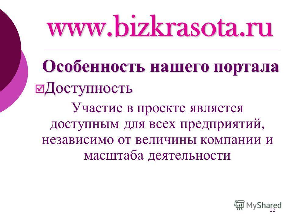 13 www.bizkrasota.ru Доступность Доступность Участие в проекте является доступным для всех предприятий, независимо от величины компании и масштаба деятельности Особенность нашего портала