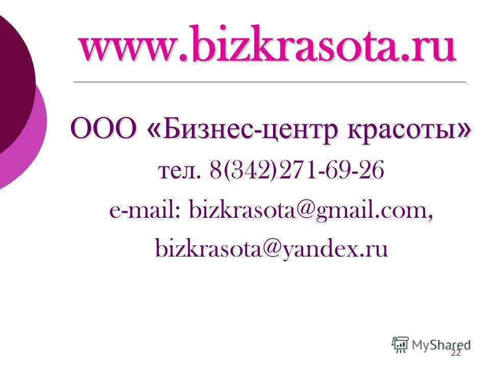 22 ООО «Бизнес - центр красоты» тел. 8(342)271-69-26 e-mail: bizkrasota@gmail.com, bizkrasota@yandex.ru www.bizkrasota.ru