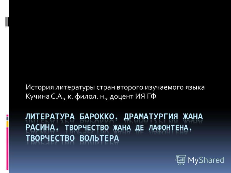 История литературы стран второго изучаемого языка Кучина С.А., к. филол. н., доцент ИЯ ГФ