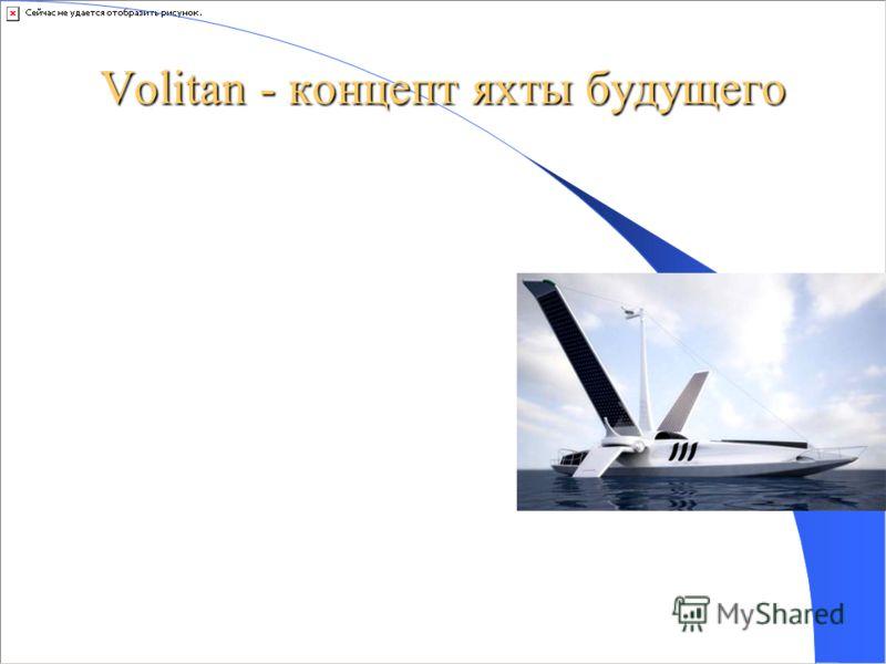 Volitan - концепт яхты будущего Volitan – красивый концепт экологически чистой яхты. Яхта имеет паруса (вращающиеся и меняющие угол жесткие «крылья»),солнечные батареи, а так же двигатели. По задумке, компьютер должен анализировать мете-обстановку и