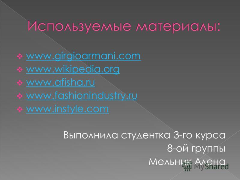 www.girgioarmani.com www.wikipedia.org www.afisha.ru www.fashionindustry.ru www.instyle.com Выполнила студентка 3-го курса 8-ой группы Мельник Алена