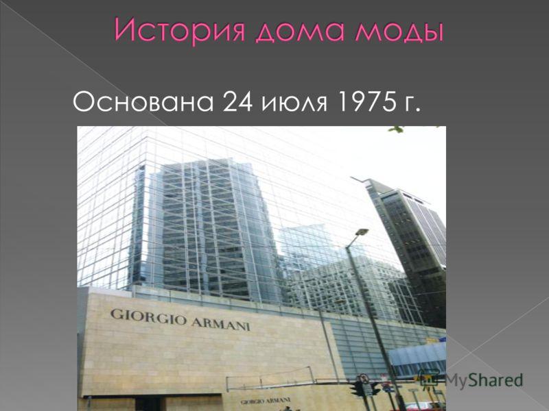 Основана 24 июля 1975 г.