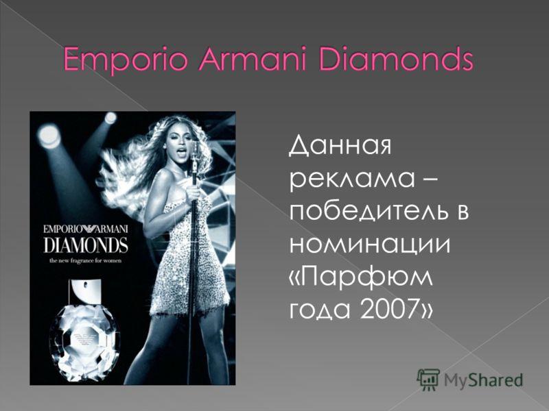 Данная реклама – победитель в номинации «Парфюм года 2007»