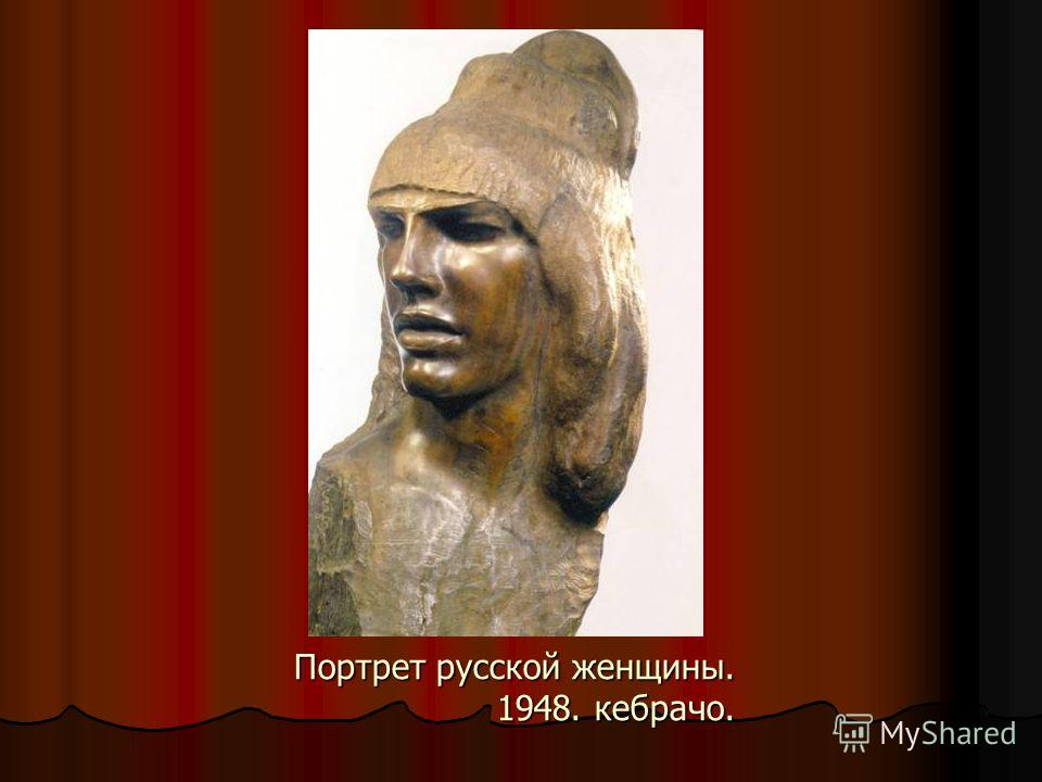 Портрет русской женщины. 1948. кебрачо.