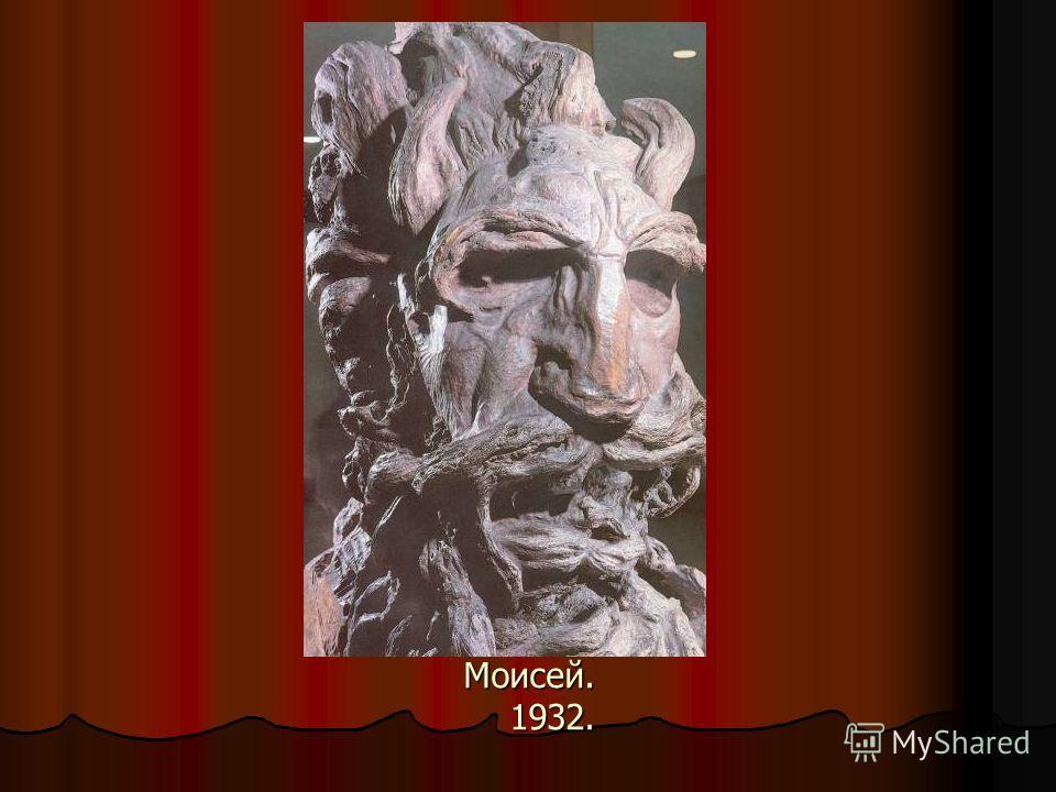 Моисей. 1932.