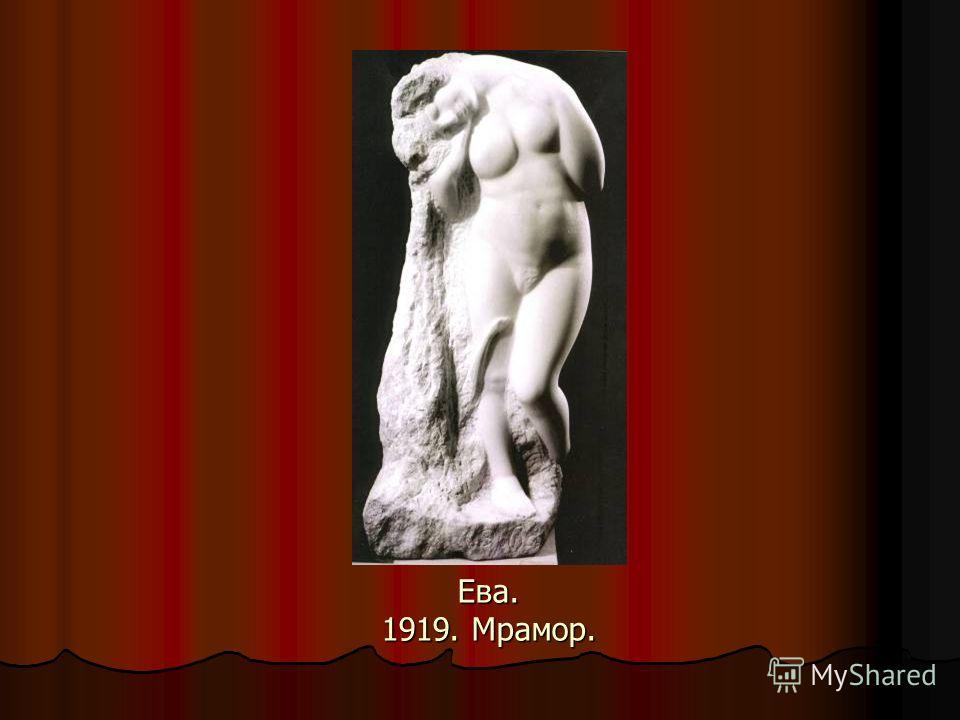 Ева. 1919. Мрамор.