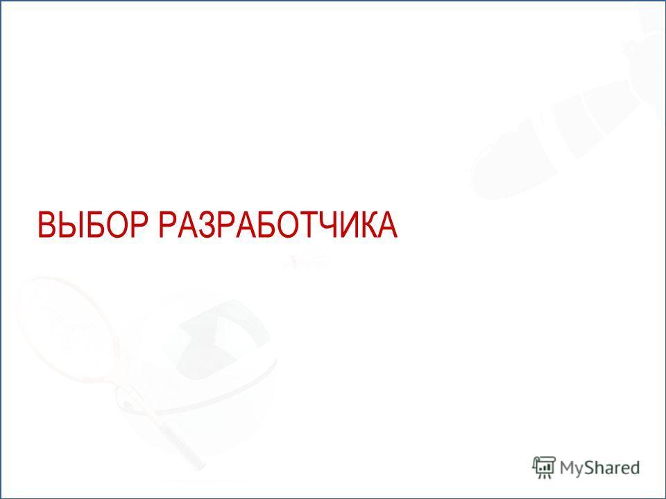 ВЫБОР РАЗРАБОТЧИКА