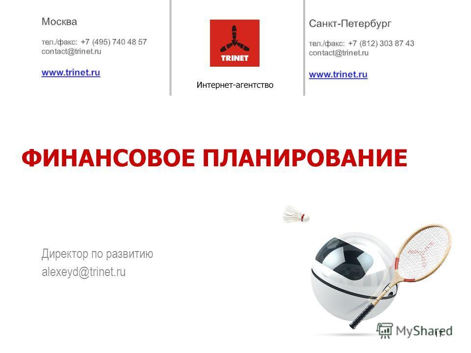 Директор по развитию alexeyd@trinet.ru 17 ФИНАНСОВОЕ ПЛАНИРОВАНИЕ