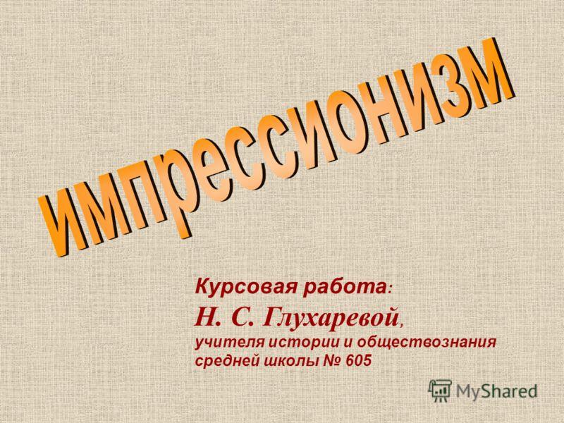 Курсовая работа : Н. С. Глухаревой, учителя истории и обществознания средней школы 605