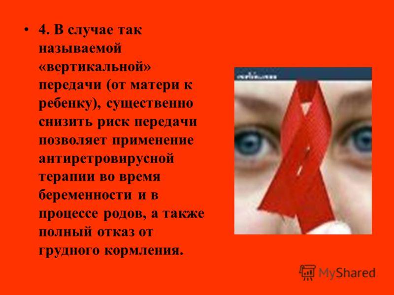 3. Если полный отказ от инъекционного употребления наркотиков невозможен, необходимо избегать совместного использования инъекционного инструментария.