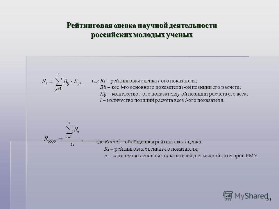 Рейтинговая оценка научной деятельности российских молодых ученых где Ri – рейтинговая оценка i-ого показателя; Bij – вес i-го основного показателя j-ой позиции его расчета; Kij – количество i-ого показателя j-ой позиции расчета его веса; l – количес