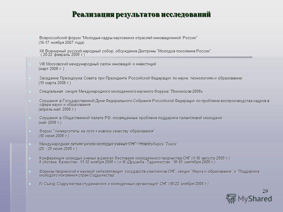 Реализация результатов исследований Всероссийский форум