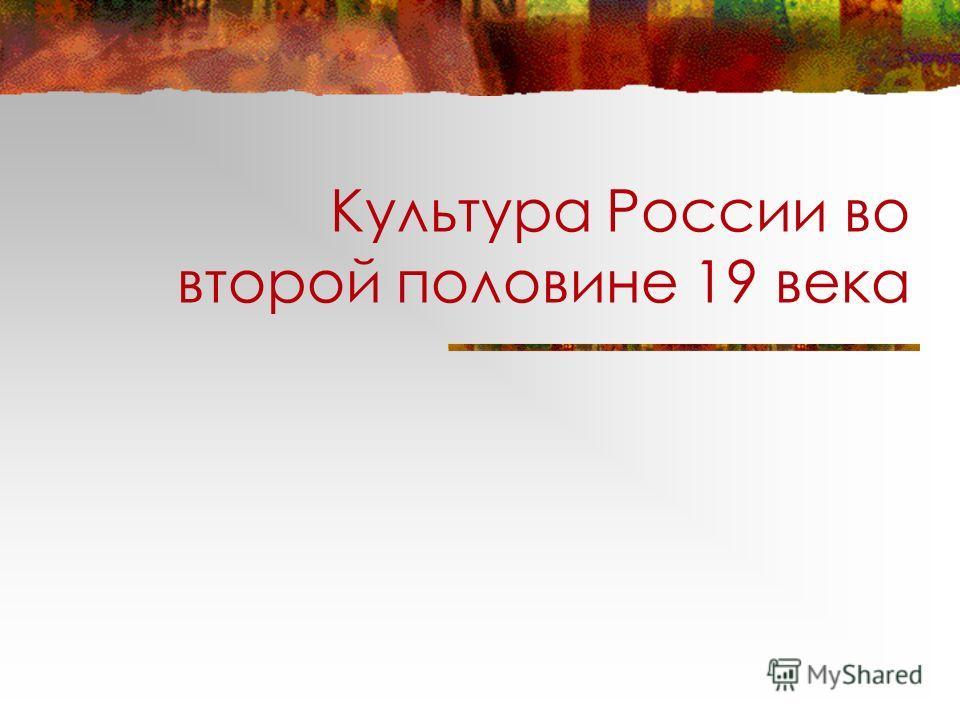 Культура России во второй половине 19 века