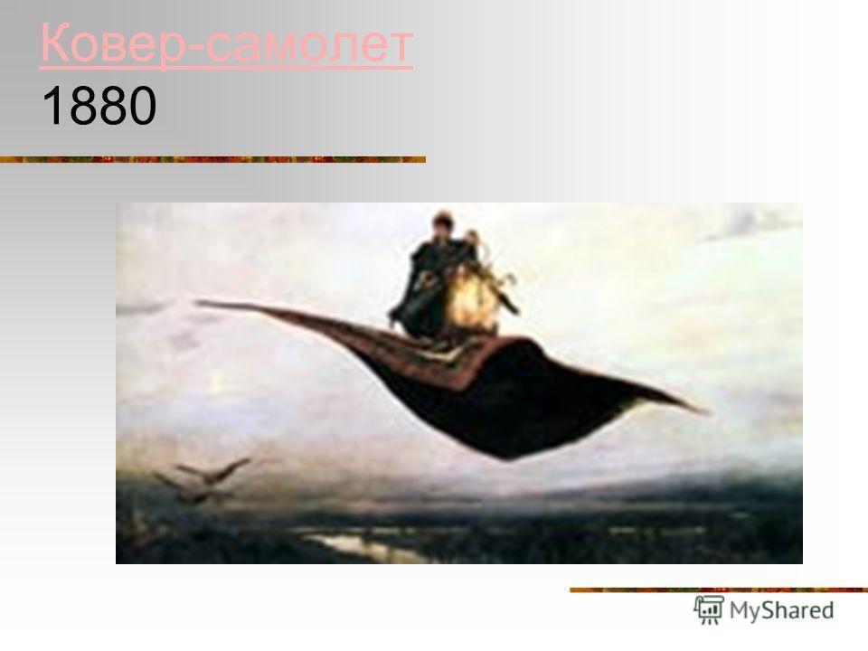 Ковер-самолет Ковер-самолет 1880