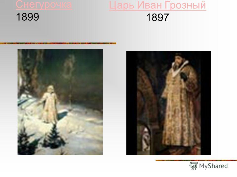 Снегурочка Снегурочка 1899 Царь Иван Грозный Царь Иван Грозный 1897