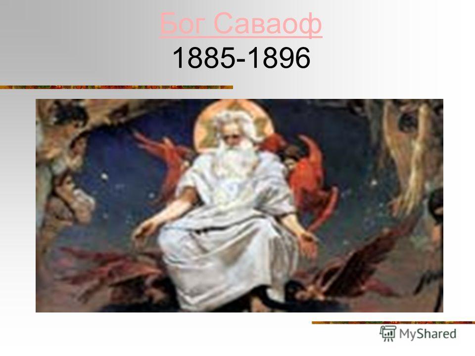 Бог Саваоф Бог Саваоф 1885-1896 Бог Саваоф Бог Саваоф 1885-1896
