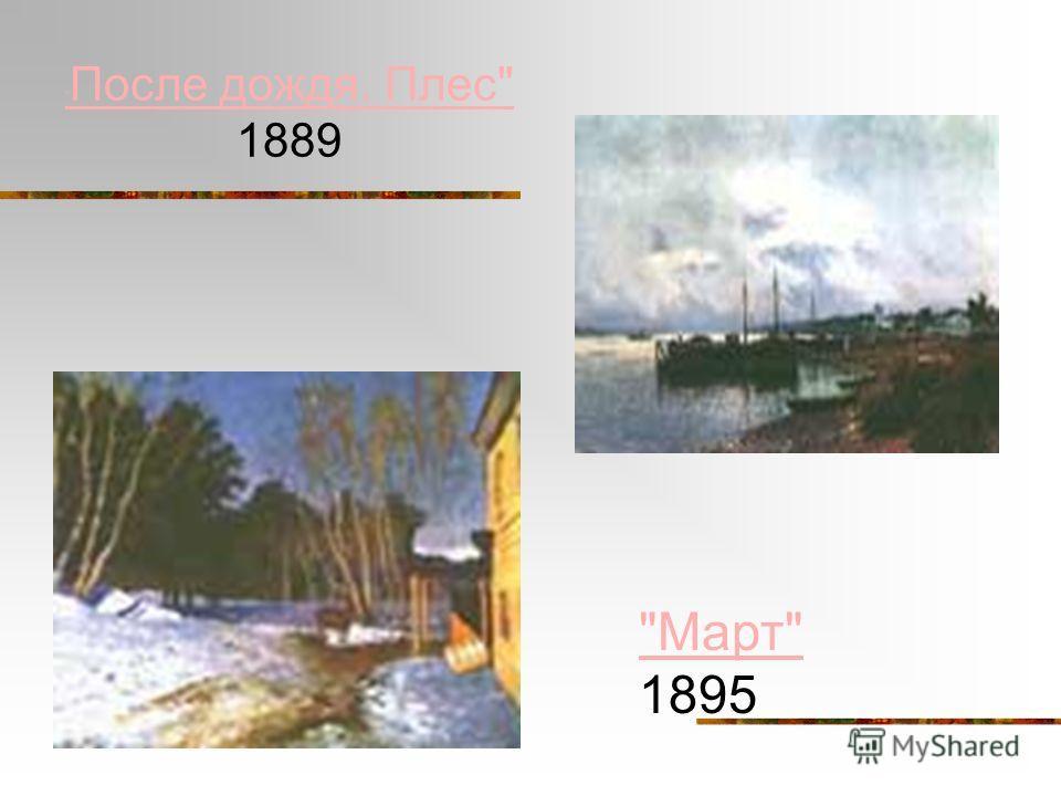 Март Март 1895  После дождя. Плес  После дождя. Плес 1889 Март Март 1895