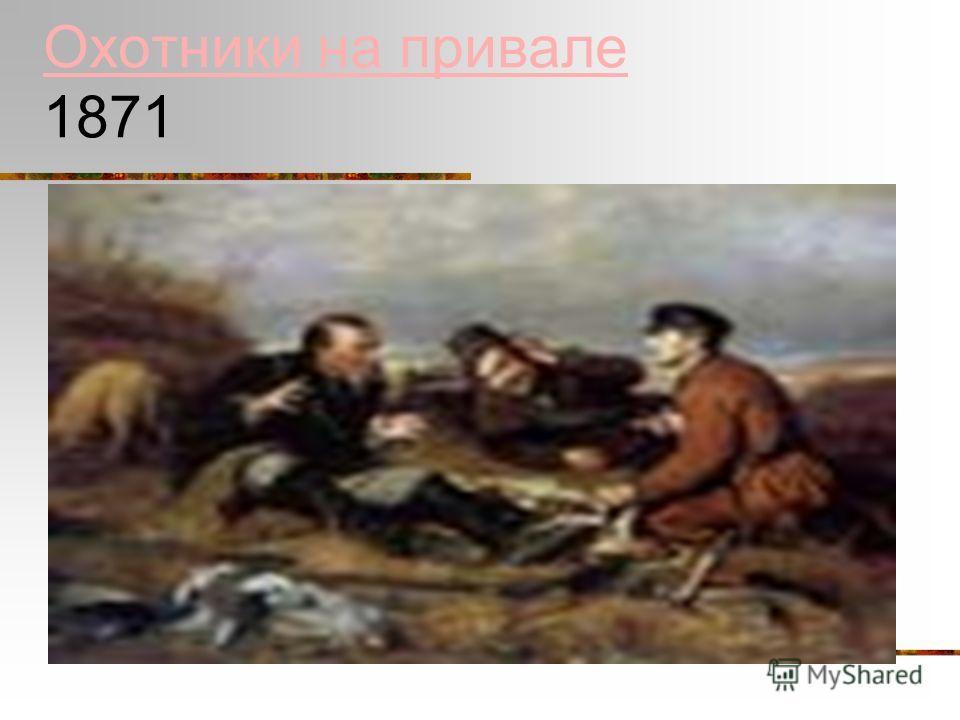 Охотники на привале Охотники на привале 1871 Охотники на привале Охотники на привале 1871