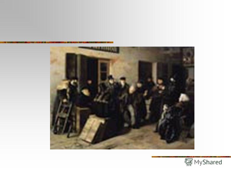 Шутники Шутники 1865