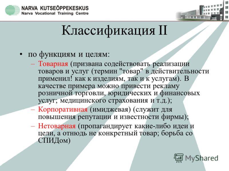 Классификация II по функциям и целям: –Товарная (призвана содействовать реализации товаров и услуг (термин