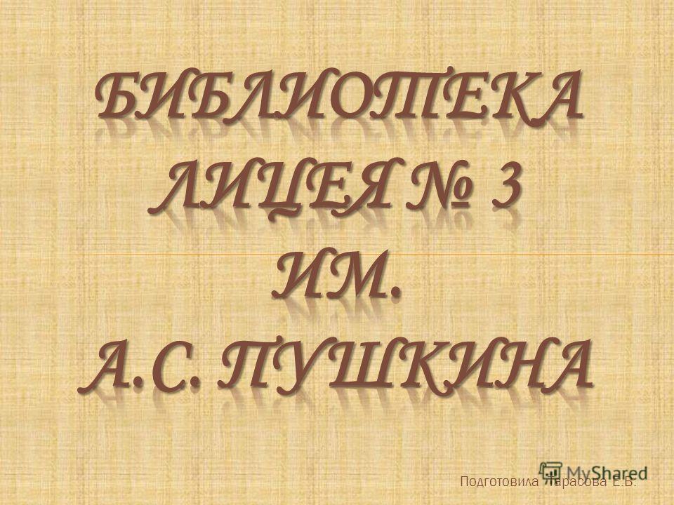 Подготовила Тарасова Е.В.