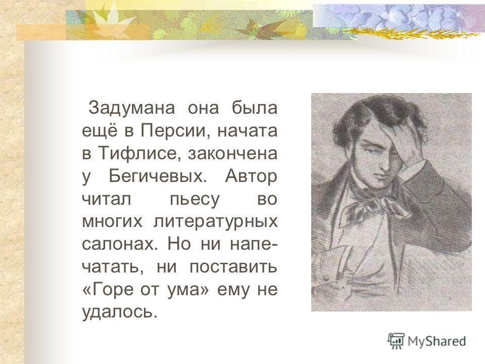 1823-1824 годы Грибоедов провел в отпуске- в Москве, в деревне Бегичевых, в Петербурге. Его новое сочинение – комедия « Горе от ума » - произвело фурор.