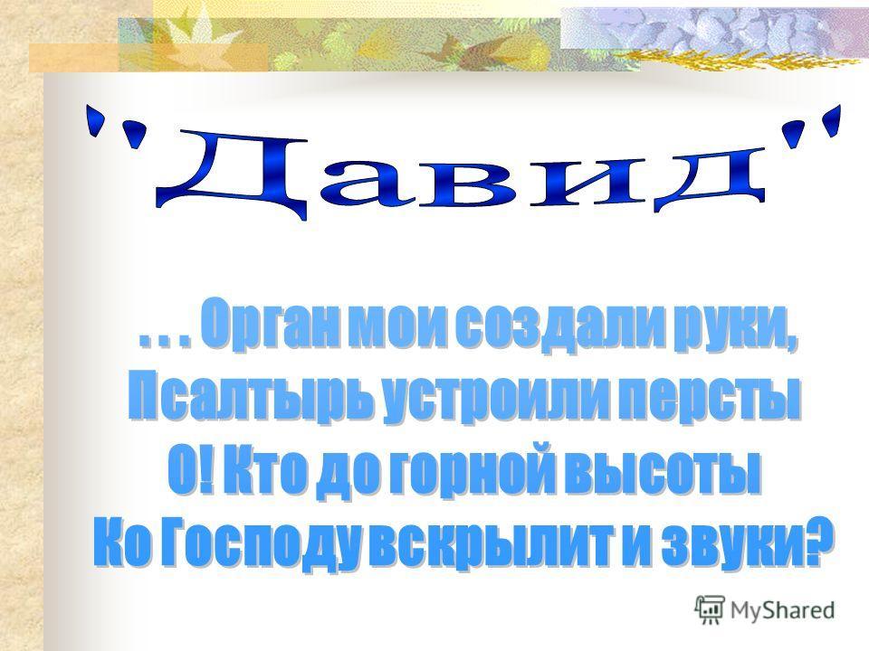 Москве Грибоедов с головой окунается в литературно-театральную жизнь. В «Мнемозине» он публикует программное стихотворение Давид. Грибоедов создает типично декабристское произведение.